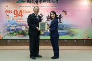 NIDA representative attend the 94th Anniversary Celebration of National Pingtung University of Science and Technology (NPUST), Republic of China (Taiwan)